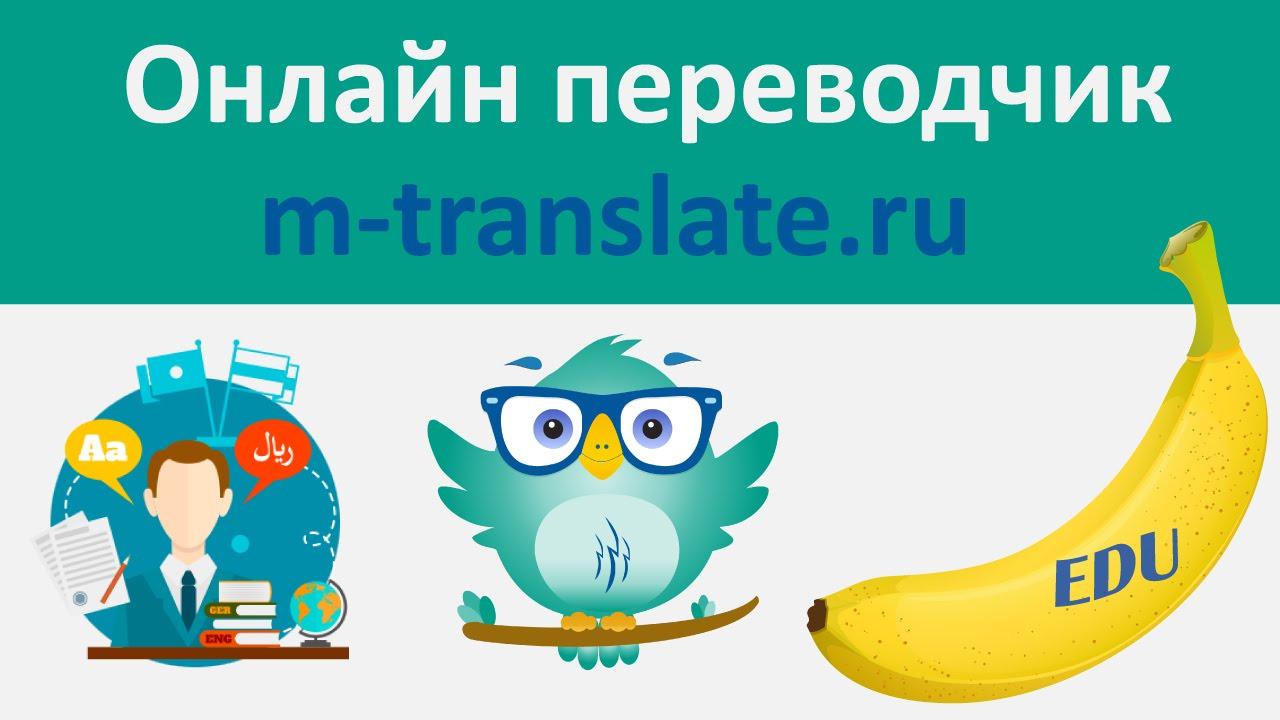 Первый национальный онлайн переводчик