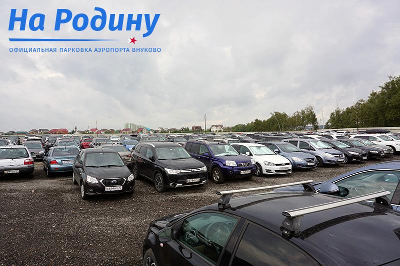 Официальная парковка аэропорта Внуково «На Родину»